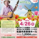 Let's Sing & Dance with Eric