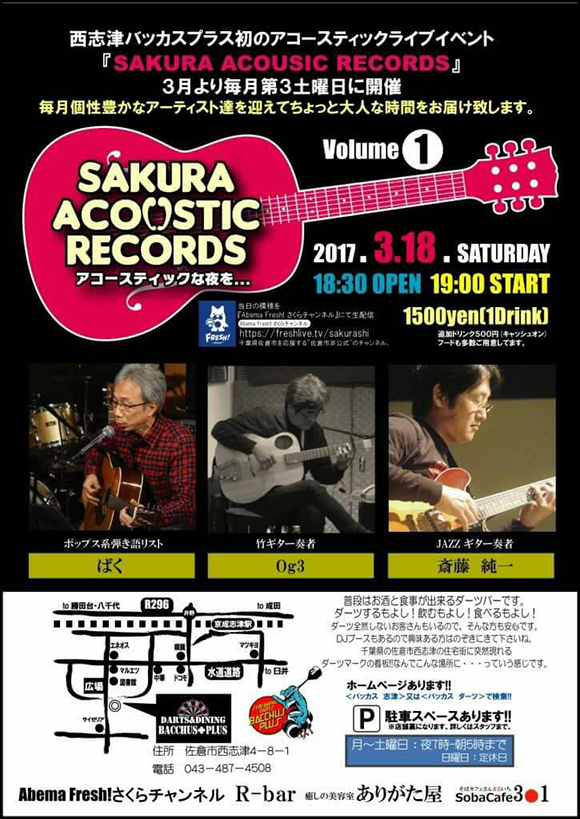 SAKURA ACOUSTIC RECORDS Vol.01